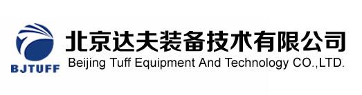 北京达夫装备技术有限公司