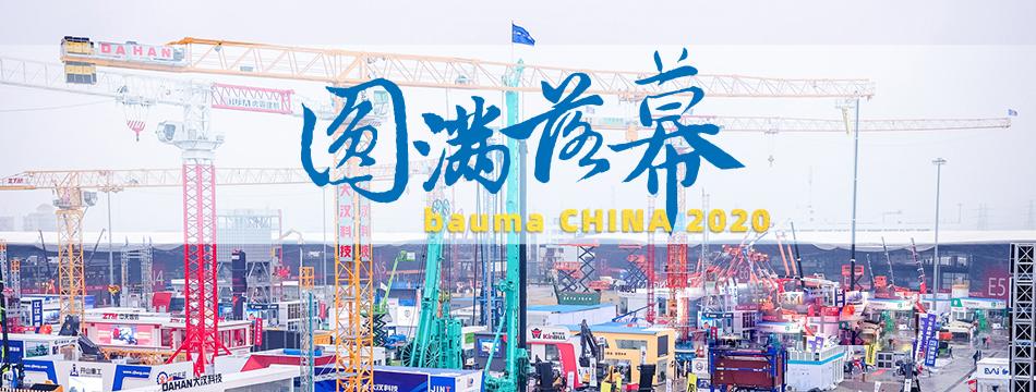 北京达夫2020上海宝马展之行圆满落幕