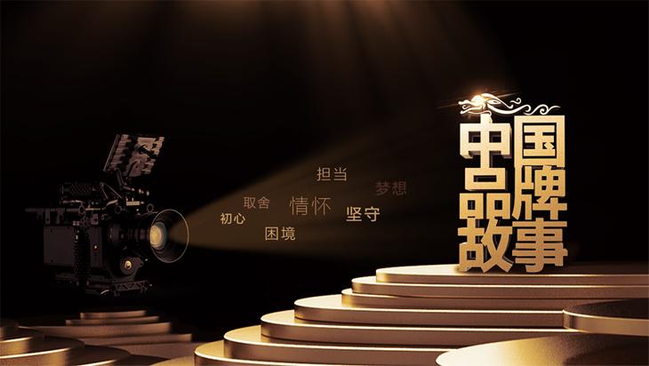 中央电视台《中国品牌故事》栏目组走进达夫